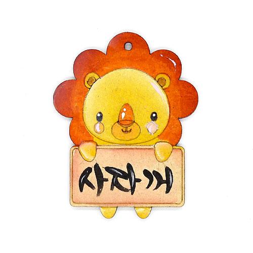 사자 이름표 네임택 반제품 7cm 10개 D-08-013